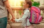 Боязнь идти в школу: как называется и как избавиться