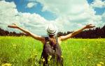 Определение слова «счастье» и его основные признаки