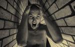 Как избавиться от боязни замкнутого пространства