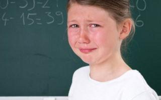 Школьная тревожность: причины появления и как избавиться