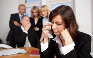 Определение моббинга и способы борьбы с ним на работе