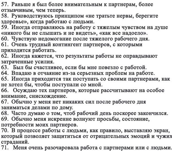 Вопросы с 57 по 71