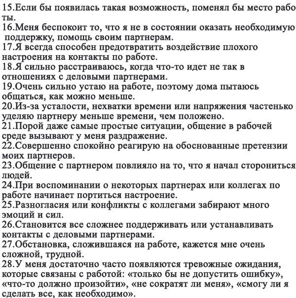 Вопросы от 15 до 28